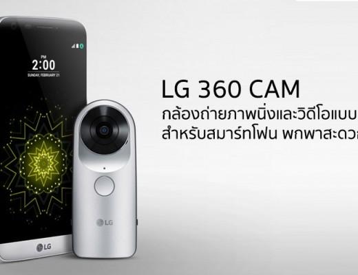 LG-360-CAM-Flashfly
