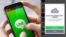 LINE-flashfly-02