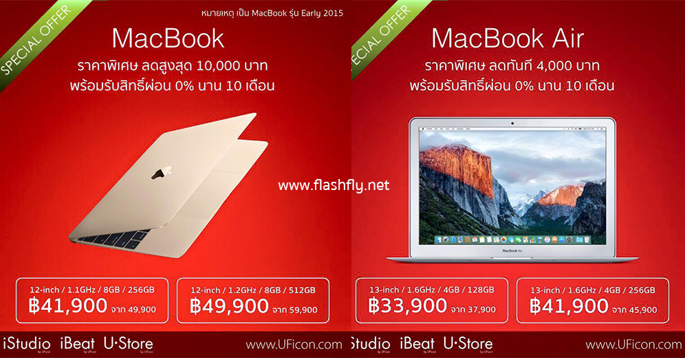 Macbook-sale-flashfly