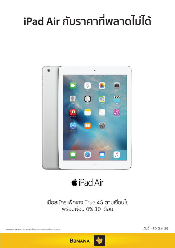Promotion-iPad-air-01-1
