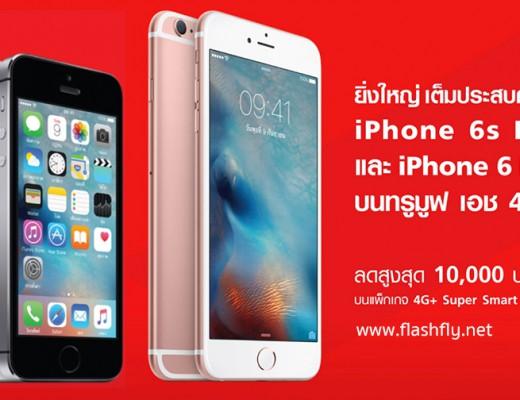Truemove-H-iphone-5s-6Plus-6S-Plus-flashfly