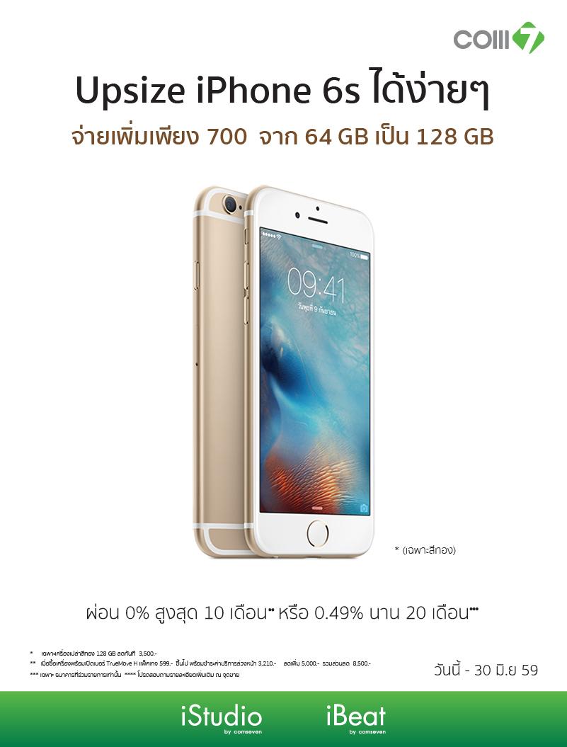 Upsize_iPhone_6s__Web800x-1
