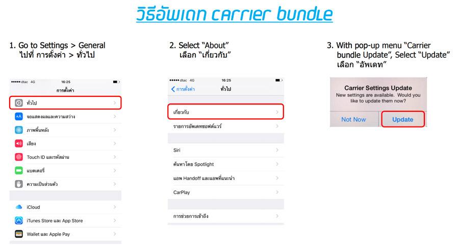 dtac-WiFi-Calling-VoWiFi-iPhone-flashfly-04