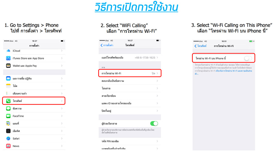 dtac-WiFi-Calling-VoWiFi-iPhone-flashfly-05