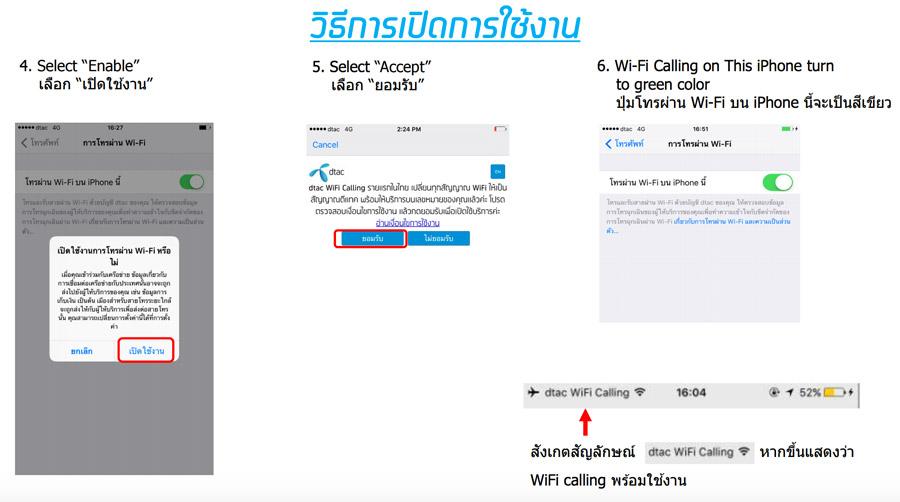 dtac-WiFi-Calling-VoWiFi-iPhone-flashfly-06