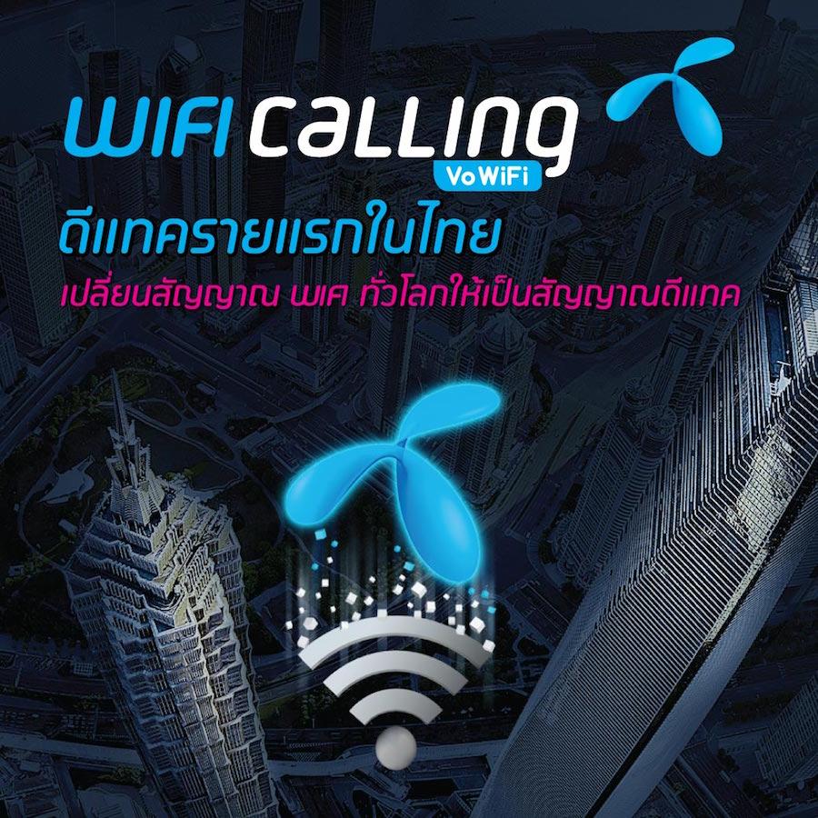 dtac-wifi-calling-VoWiFi