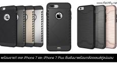 iPhone7-iPhone7-Plus-case-flashfly