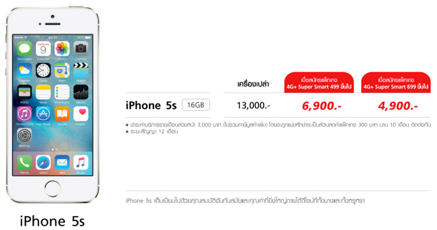 truemoveH-iPhone-5s-promotion