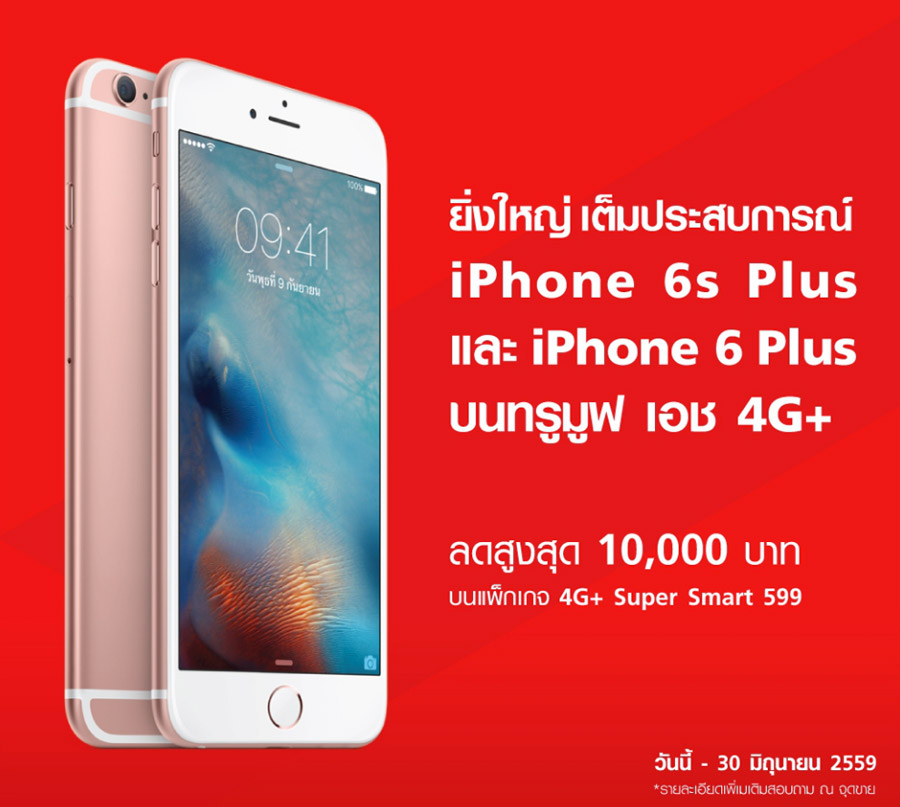 truemoveH-iPhone-6sPlus-iPhone6s-promotion