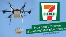 7-eleven-flashfly