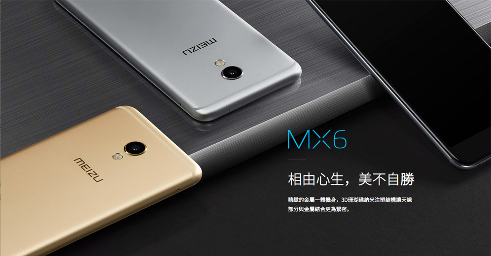 Meizu-MX6-001