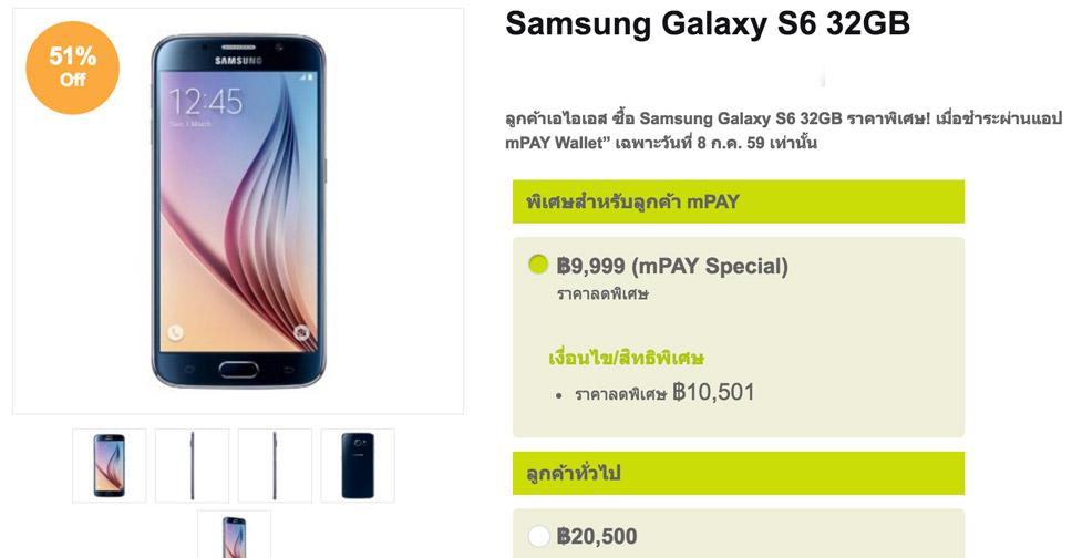Samsung-Galaxy-S6-32GB-AIS-Promotion
