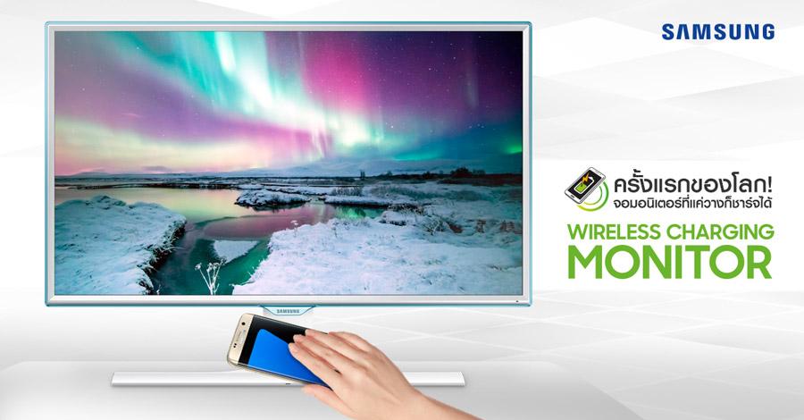Samsung-Wireless-Charging-Monitor-001