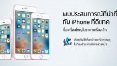dtac-iPhone-UpSize-Flashfly-01