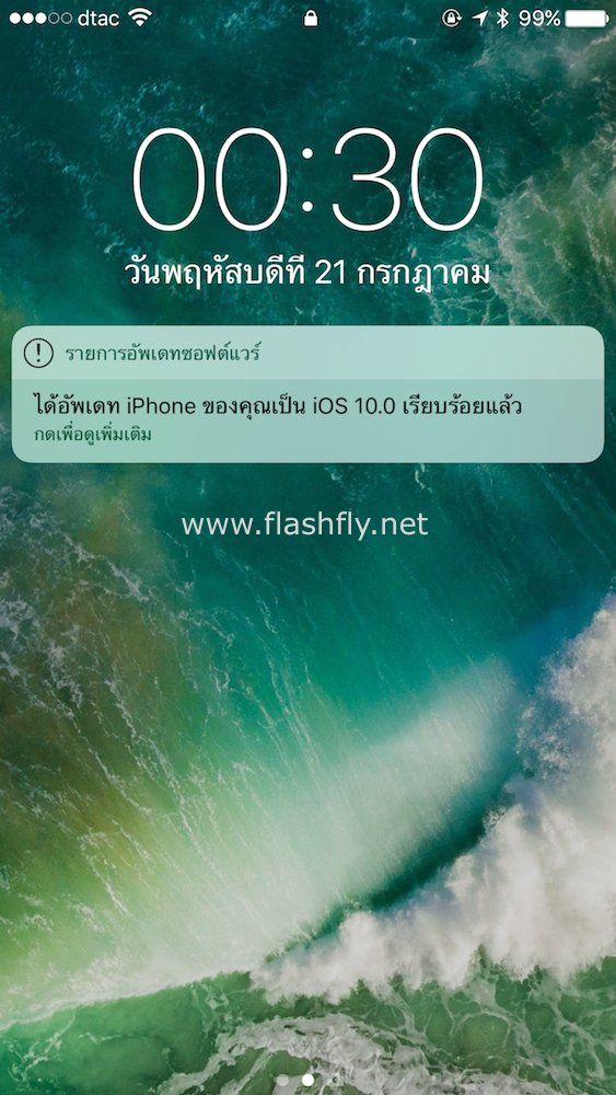 how-to-install-ios10-beta-flashfly-12