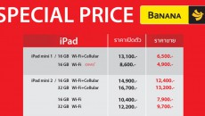 iPad-Price-flashfly