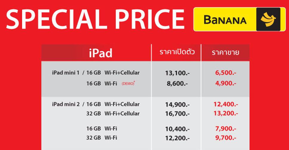 iPad-Price-flashfly
