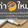 lightning-flashfly