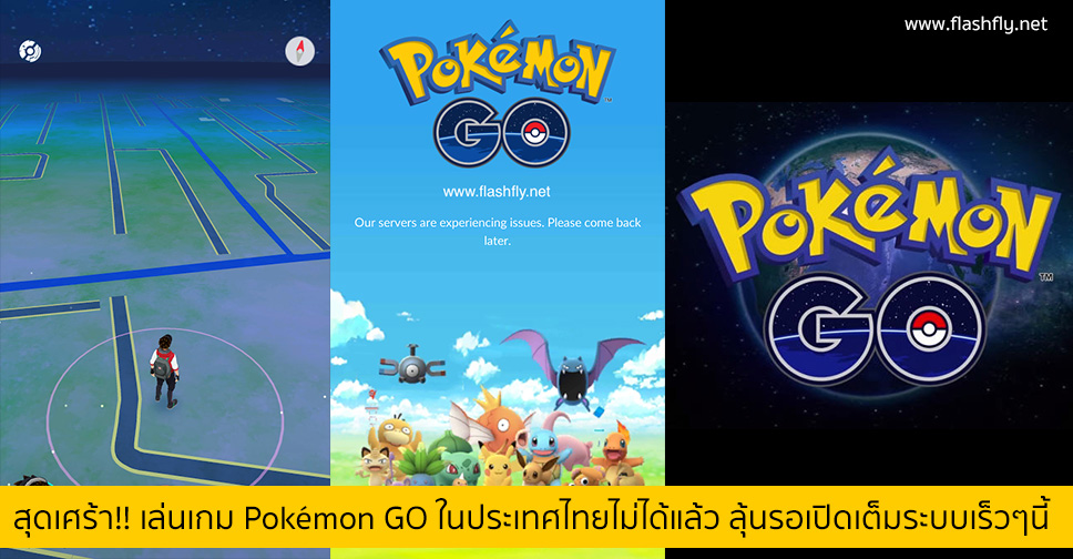 pokemon-go-thailand-flashfly