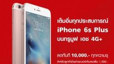 truemove-H-iPhone-6s-Pro