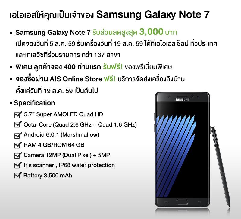 Galaxy-Note7_800x725