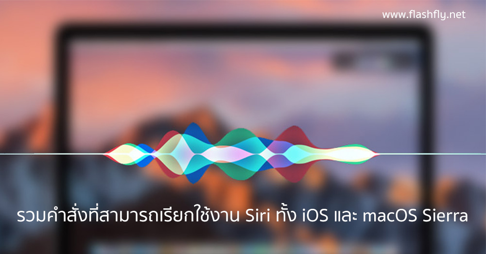 How-to-Use-Siri-in-macOS-Sierra