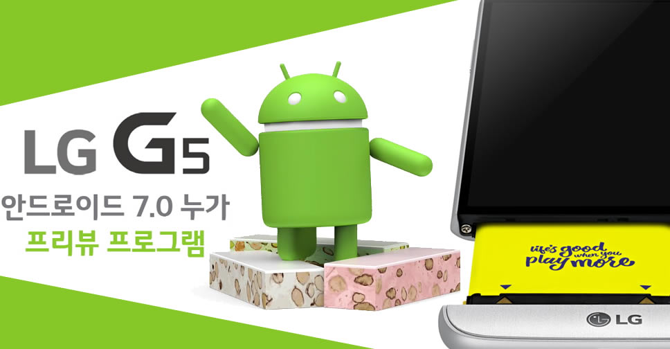 LG-G5-android-n