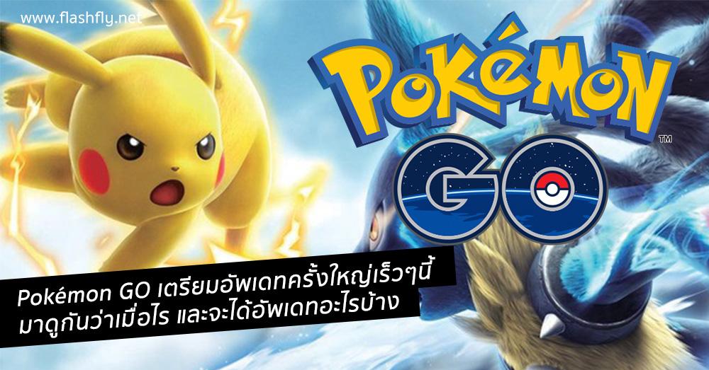 PokemonGo-flashfly
