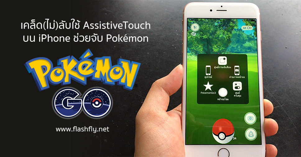 PokemonGo-flashfly