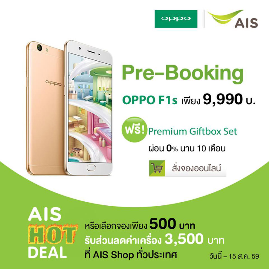 ais-oppo-f1s-booking