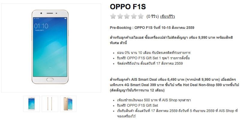 ais-oppo-f1s-prebook-00