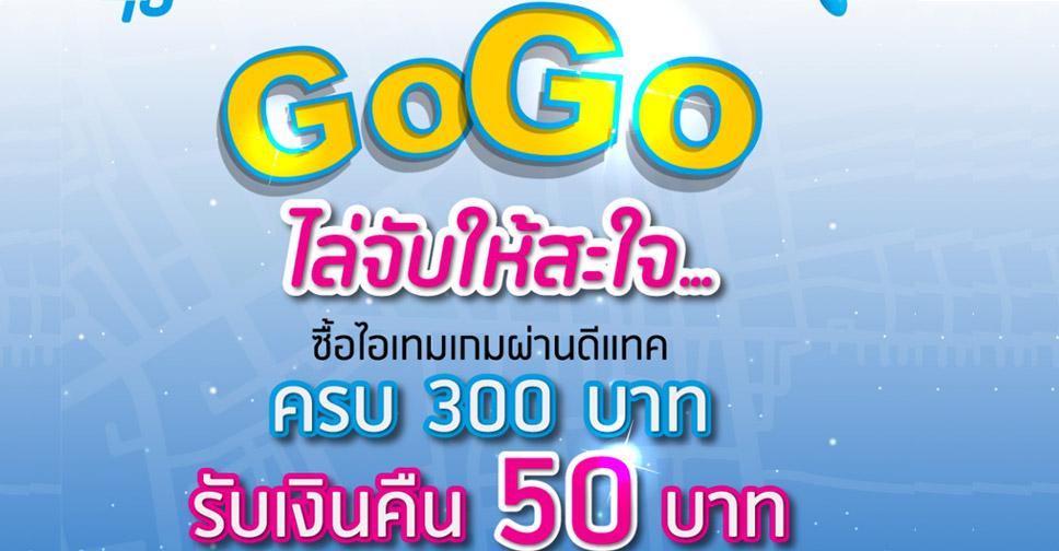 dtac-Go-Go-Pokemon-Go