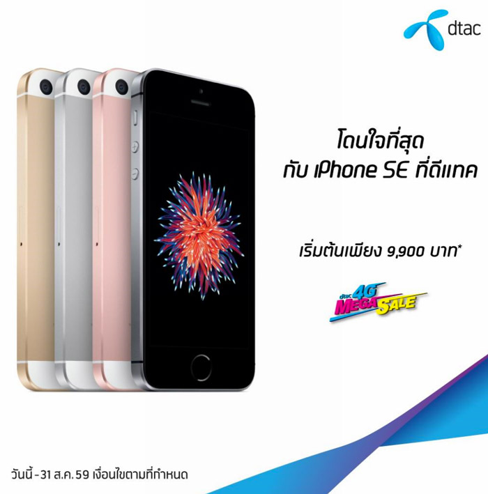 dtac-iPhone-SE-promotion-