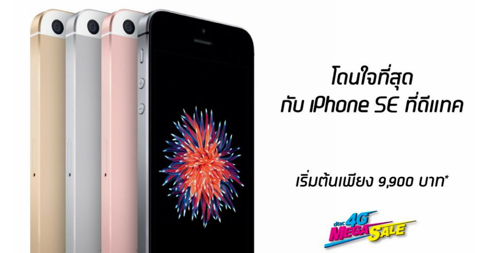 dtac-iPhone-SE-promotion-01