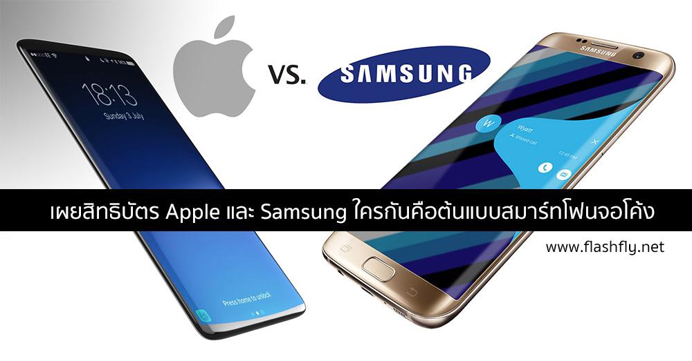 iPhone-8-Galaxy-S8-flashfly