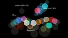 iphone7-invite-decode