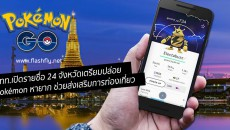 pokemon-go-thai-01