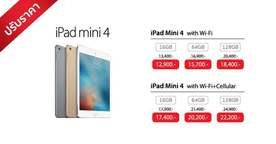 BananaIT-iPad-price