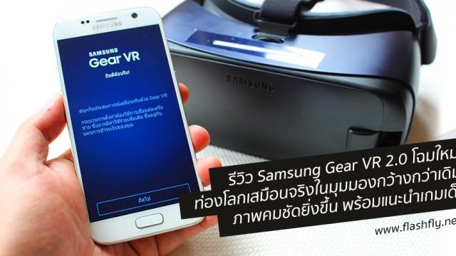 Gear-VR-2.0-flashfly-