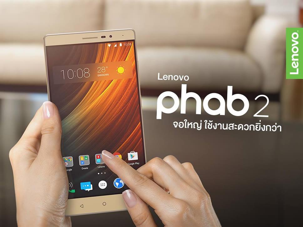 Lenovo-PHAB2