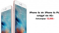 TruemoveH-iPhone6s-promotion