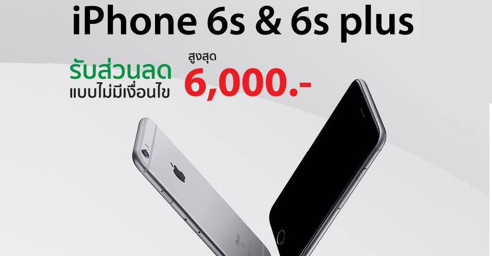 bananaIT-iPhone6s-6sPlus-sales