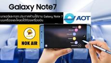 note7-flashfly