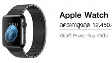 powerbuy-Apple-watch-promotion