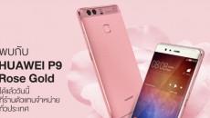 rose-gold_Huawei-800x800