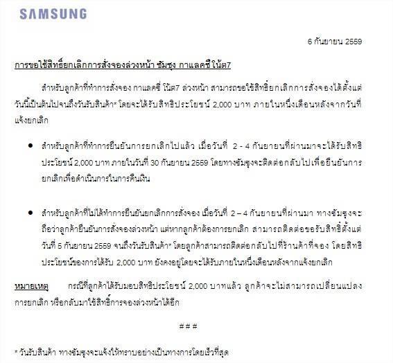 samsung-note-7-thai