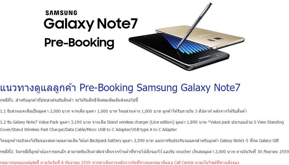 samsung-note7-thai