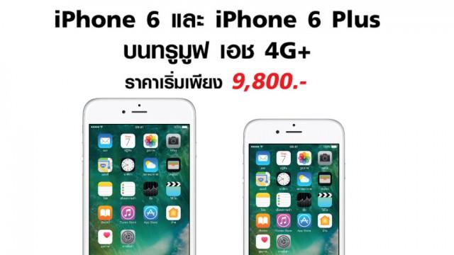 truemove-H-Pro-iPhone6