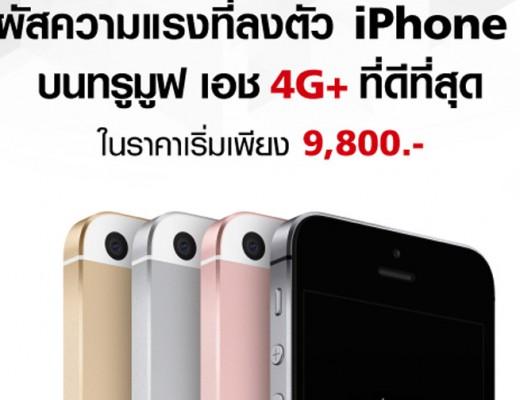 truemoveH-iPhoneSE-Promotion