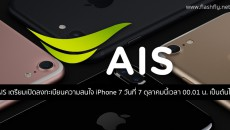 AIS-iPhone7-flashfly